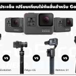 ไม้กันสั่นสำหรับ GoPro เลือกตัวไหนดี