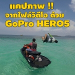 แคปภาพ!! จากไฟล์วิดีโอด้วย GoPro HERO5