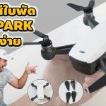 วิธีใส่ใบพัดโดรน DJI SPARK แบบง่าย ใครๆก็ทำได้