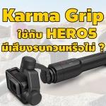 Karma Grip มีเสียงรบกวนหรือไม่ ?