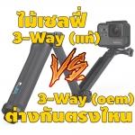 ไม้เซลฟี่ 3-Way(แท้) กับ 3-Way(oem) ต่างกันตรงไหน ?