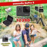 ชุดครบเซ็ต GoPro 5