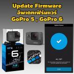 วิธี Update Firmware อัพเดทเฟิร์มแวร์ กล้อง GoPro 5 , GoPro 6 ผ่านแอพบนมือถือ