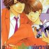 แฟนผมเป็นหนุ่มวาย : Narazaki Souta