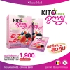 pure med kito berry fiber ไคโต้เบอร์รี่ ไฟเบอร์ 2 กล่อง