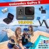 ชุดท่องเที่ยว GoPro 5