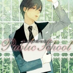 Public School –ราชาในกรงขัง เล่ม 2 - Misao Higuchi