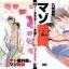 Sado Shikai to Mazo Kyoushi / KYUUSHUU Danji - MD805 thumbnail 1