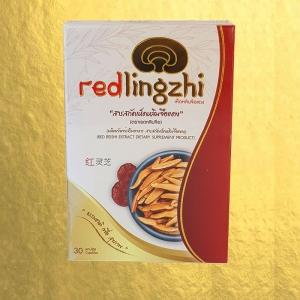 สารสกัดหลินจือแดง redlingzhi 30 แคปซูล 1 กล่อง