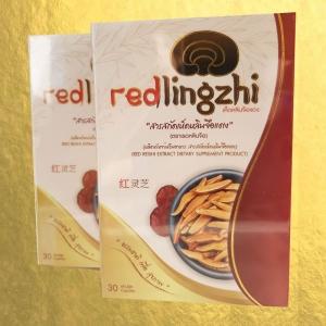 สารสกัดหลินจือแดง redlingzhi ขนาด 30 แคปซูล 2 กล่อง