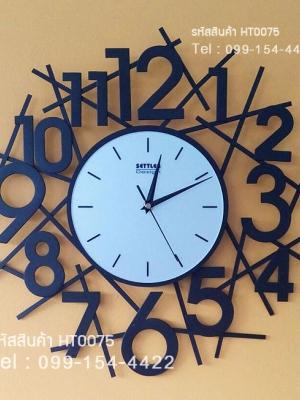 นาฬิกาติดผนังโมเดิร์น Modern ดีไซน์เก๋ๆไม่เหมือนใคร รุ่นกกไข่กลม