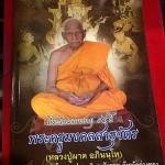 หนังสือรวบรวมประวัติหลวงปู่ผาด วัดไร่ อ่างทอง รวบรวมรายละเอียดวัตถุมงคลรุ่นต่างๆ ที่ทันหลวงปู่ พร้อมส่งค่ะ Line id:@0611859199n