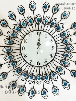 นาฬิกาแขวนติดผนังขนาดใหญ่ สไตล์โมเดิร์น รูปหางนกยูงประดับพลอยสีฟ้า สวยๆอลังการ HT6051