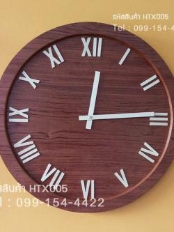 นาฬิกาแขวนผนัง Modern รุ่น Roman D ขนาด 50 เซนติเมตร