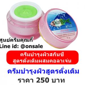 ครีมบำรุงผิว Intensive Moisturizer Cream Skinshe สกินชี ครีมบำรุงสูตรดั้งเดิมชิเนเต้ แท้100%