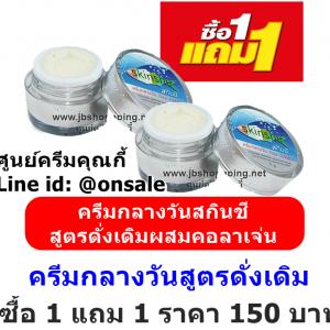ครีมกลางวัน 1 แถม 1 กระปุก ครีมกลางวันสูตรดั้งเดิมชิเนเต้ shinet สกินชี skinshe Day Cream