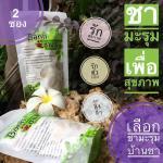 Bann cha ชามะรุม บ้านชา ชาเพื่อสุขภาพ ลดน้ำหนัก จากมะรุมธรรมชาติแท้ ส่งฟรี ซื้อ 2 ถุง ราคา 400 บาท