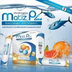 Matiz Plus เมทิซ พลัส คอลลาเจน คอลลาเจนผสมวิตามินซี นำเข้าจากญี่ปุ่น ส่งฟรี ซื้อ 1 กล่อง ราคา 750 บาท