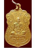 เหรียญเสมา ปี๒๕๑๘ พระวิเชียรกวี(เจ้าคุณฉัตร) วัดหนังฯ