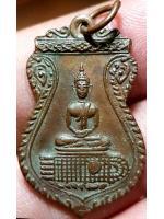เหรียญเสมาพระพุทธบาท วัดอนงคาราม ปี๒๔๙๗