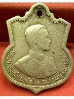 เหรียญอาร์มในหลวง ๓ รอบ อนุสรณ์มหาราช ปี๒๕๐๖