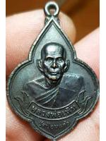 เหรียญลพ.เพิ่ม วัดป้อมแก้ว ทำบุญวัดปากน้ำ อยุธยา ปี๒๕๔๔