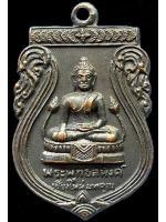 เหรียญพระพุทธสิหิงค์ วัดพระสิงห์ จ.เชียงใหม่ ปี๒๕๑๒ เนื้อทองแดงรมดำ