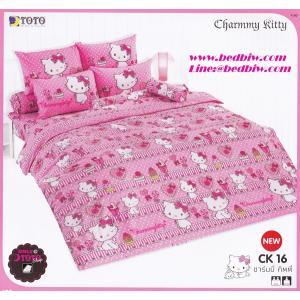 ชุดเครื่องนอน ผ้าปูที่นอน ชาร์มมี่ คิตตี้ CK16