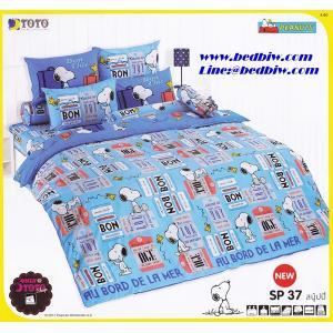 ชุดเครื่องนอน-ผ้าปูที่นอน ลายสนู๊ปปี้ SP37