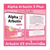 Alpha Arbutin 3 Plus ผงเผือก สูตรใหม่ ศูนย์จำหน่ายราคาส่ง เพิ่มอัลฟ่า อาร์บูติน 3 เท่า เปลี่ยนผิวขาว ชั่วข้ามคืน ส่งฟรี