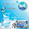 Slim milk นมผอมสูตร Ocean Blue ศูนย์จำหน่ายราคาส่ง ชงดื่มง่าย รสชาติดี ส่งฟรี