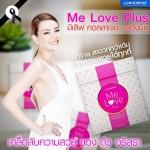 Me Love Plus มีเลิฟพลัส คอลลาเจน ศูนย์จำหน่ายราคาส่ง บำรุงผิว ขาวเนียนใส 20,000 mg. ส่งฟรี