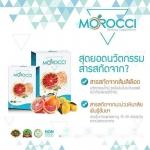 Morocci โมร็อกซี่ นวัตกรรมสารสกัดจากส้มสีเลือด ศูนย์จำหน่ายราคาส่ง ลดน้ำหนักนวัตกรรมใหม่ในระดับเซลล์ ส่งฟรี