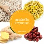ยาสมุนไพรจีนกับกลุ่มผักผลไม้ที่ช่วยบำรุงสายตา