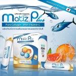 Matiz Plus เมทิซ พลัส คอลลาเจน ศูนย์จำหน่ายราคาส่ง คอลลาเจนผสมวิตามินซี นำเข้าจากญี่ปุ่น