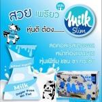 Slim milk นมผอมสูตร Ocean Blue ศูนย์จำหน่ายราคาส่ง ชงดื่มง่าย รสชาติดี แค่ดื่มนมก็ผอมได้ ส่งฟรี