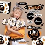 Evaly Slim milk สลิมมิลค์ นมชงลดน้ำหนัก ศูนย์จำหน่ายราคาส่ง ฉีกกฎการลดน้ำหนัก เร่งการเผาผลาญ ส่งฟรี