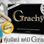 Grachy เกรซชี่ ศูนย์จำหน่ายราคาส่ง หุ่นสวย กระชับทุกสัดส่วน ส่งฟรี