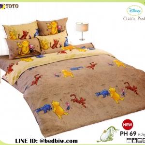ชุดเครื่องนอน เซ็ตผ้าปูที่นอน ลายหมีพูห์ PH69