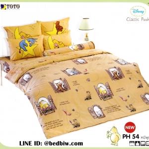 ชุดที่นอน ชุดผ้าปูที่นอนลายการ์ตูนหมีพูห์ PH54