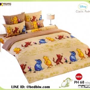 ชุดที่นอน หมีพูห์ ลายการ์ตูนลิขสิทธิ์ ราคาถูก PH68