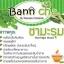 Bann cha ชามะรุม บ้านชา ศูนย์จำหน่ายราคาส่ง ชาเพื่อสุขภาพ ลดน้ำหนัก จากมะรุมธรรมชาติแท้ ส่งฟรี thumbnail 2