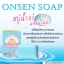 Onsen Soap By Deewa thumbnail 5