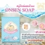 Onsen Soap By Deewa thumbnail 6