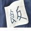 Pre-Order แจ๊คเก็ตฮู้ดแขนพองสไตล์ฮาราจูกุ พิมพ์ลายข้าวสวย thumbnail 19