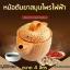 หม้อต้มยาสมุนไพรไฟฟ้า สีส้ม 4 ลิตร | SmartHerbalDrink thumbnail 1