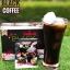 กาแฟดำ สูตรไร้น้ำตาล(ชงน้ำเย็นได้) thumbnail 1