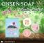 Onsen Soap By Deewa thumbnail 8