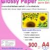กระดาษอิ้งค์เเจ็ทพิมพ์ภาพกันน้ำ 2 หน้า ชนิดผิวมันวาว หนา 300 แกรม ขนาด A4 จำนวน 50 แผ่น