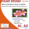 สติ๊กเกอร์อิงค์เจ็ทกันน้ำ ชนิดกระดาษ Paper Sticker Inkjet (Water Resistance)